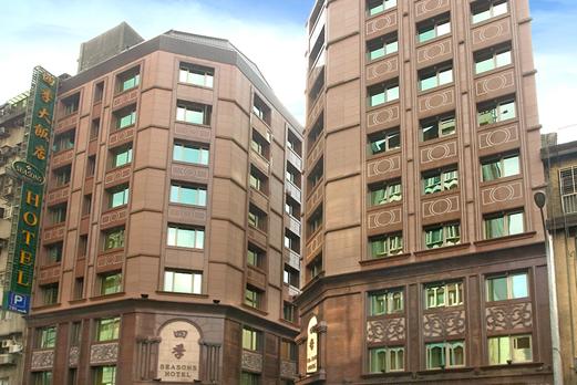 ロイヤルシーズンズホテル(皇家季節酒店)