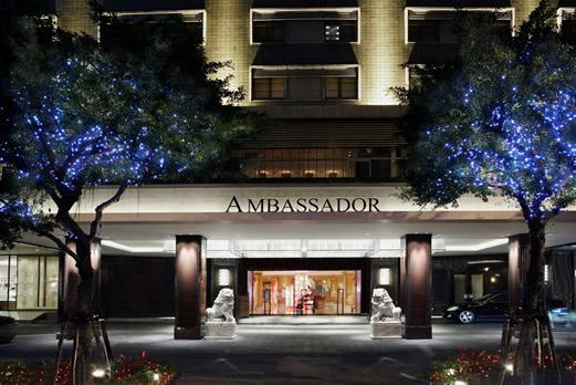 アンバサダーホテル(国賓大飯店)