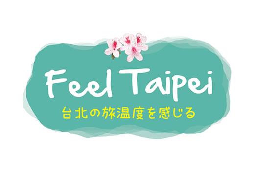 Feel Taipeiイメージ